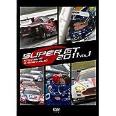SUPER GT 2011 VOL.1 [DVD]