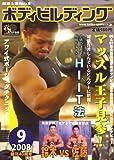 ボディビルディング 2008年 09月号 [雑誌]