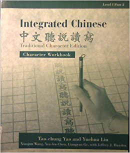 Integrated chinese level 1 workbook online
