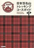 日本百名山 トレッキングコースガイド 上巻 (国内 | 登山 ガイドブック)