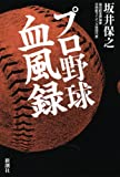 プロ野球血風録