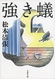 強き蟻〈新装版〉 (文春文庫)