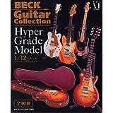 BECK ギターコレクション ハイパーグレードモデル レア1種入り全10種フルセット