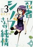 忍者シノブさんの純情 3 (ゲッサン少年サンデーコミックススペシャル)