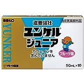 ユンケルジュニア 50ml×10本【指定医薬部外品】