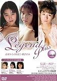 エー・エス・ジェイ/Legend Plus vol.6 高原ルミ・日向まこ・樹ますみ [DVD]