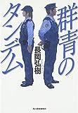 群青のタンデム (ハルキ文庫 な 16-1)