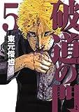 破道の門 5 (ヤングマガジンコミックス)