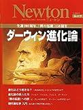 ダーウィン進化論―生誕200周年、『種の起源』150周年 (NEWTONムック)