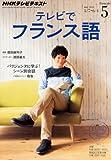 NHK テレビ テレビでフランス語 2014年 05月号 [雑誌]