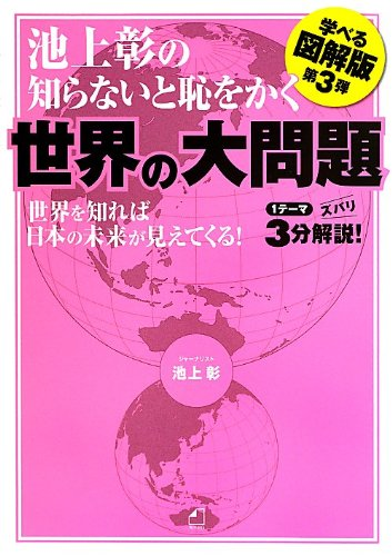池上彰の知らないと恥をかく世界の大問題 学べる図解版 第3弾 (単行本)