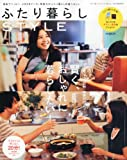 ふたり暮らしSTYLE 2011年 12月号 [雑誌]