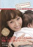 藤本美貴 First mama book (ファーストママブック)