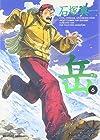 岳 6 (ビッグコミックス)