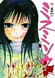 ミスミソウ: (3) (ぶんか社コミックス)