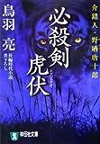 必殺剣虎伏—介錯人・野晒唐十郎 (祥伝社文庫 と 8-21)
