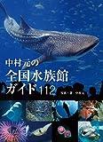 中村元の全国水族館ガイド112