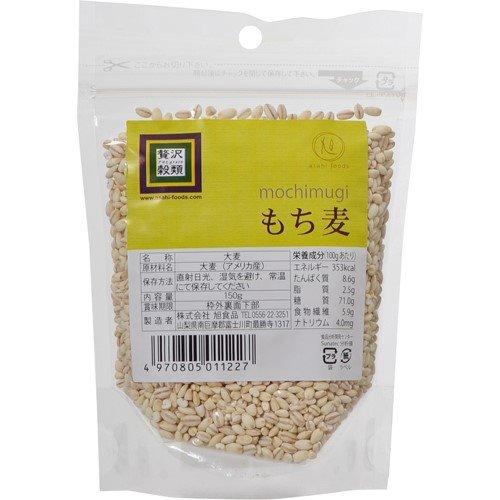 旭食品 もち麦150g 2袋セット