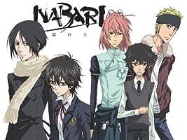 Nabari no Ou Season 1