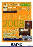 サピックス重大ニュース 2008