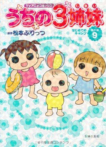TVアニメコミックス うちの3姉妹 傑作選9