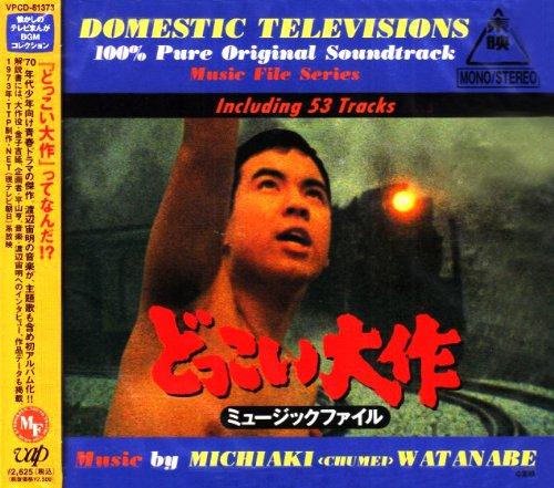 懐かしのテレビまんがBGMコレクション どっこい大作ミュージックファイル