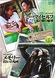 珠玉のアジアン・ライブラリーVol.1 「ミーマイセルフ 私の彼の秘密」×「メモリー~君といた場所~」 [DVD]