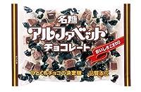 名糖産業 アルファベットチョコレート