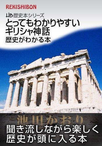 とってもわかりやすいギリシャ神話/聞き流しながら楽しく歴史が頭に入る本/