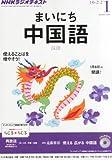 NHK ラジオ まいにち中国語 2014年 01月号 [雑誌]