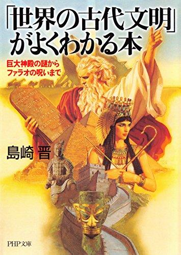 「世界の古代文明」がよくわかる本 巨大神殿の謎からファラオの呪いまで (PHP文庫) [Kindle版]