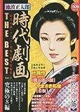 池波正太郎 時代劇画THE BEST Vol.1 (SPコミックス SPポケットワイド)