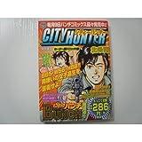 シティーハンター 23(セーラー服パニック編) (Bunch world)