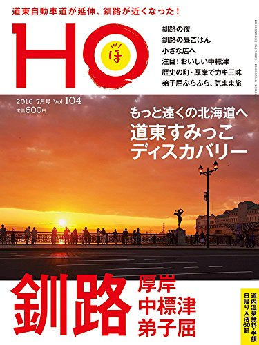 HO Vol.104(道東すみっこディスカバリー)