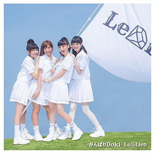 がんばりDoki(初回限定盤A)(DVD付)
