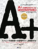 A+COMPLETEテキスト IT Technician D (CompTIA認定資格受験ライブラリー)