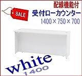 アール・エフ・ヤマカワ:【アウトレット】 在庫限り! ローカウンター W1400xD750 ホワイト  RFLC2-1475WH