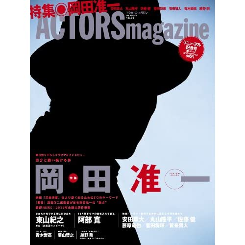 ACTORS magazine (アクターズマガジン) Vol.9 (OAK MOOK 439)
