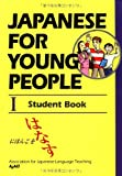 Japanese For Young People I: Student Book (Bk.1) (477002178X) by AJALT