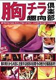 胸チラ趣向倶楽部 [DVD]