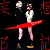 「妄想日記」 【初回生産限定盤 B (Black Edition)】