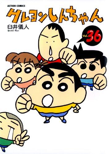 クレヨンしんちゃん : 36 (アクションコミックス)