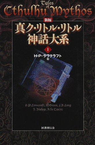 [43]新編 真ク・リトル・リトル神話大系〈1〉
