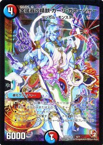 デュエルマスターズ(デュエマ) 金属器の精獣 カーリ・ガネージャー DMR-08S 「グレイト・ミラクル セブン・ヒーローVer.」収録カード