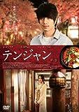 テンジャン [DVD]