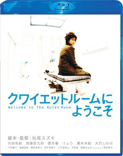 クワイエットルームにようこそ Blu-ray スペシャル・エディション