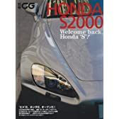 ホンダ S2000―Welcome back,Honda'S'! (別冊CG)