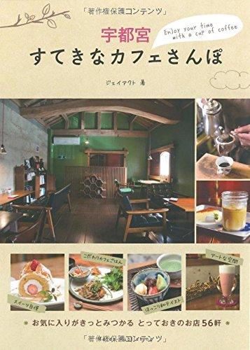 宇都宮 すてきなカフェさんぽ