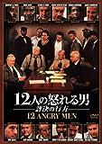 12人の怒れる男/評決の行方[DVD]