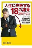 人生に失敗する18の錯覚 行動経済学から学ぶ想像力の正しい使い方 (講談社プラスアルファ新書)